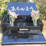 大庭台墓園芝生墓地に最高級黒御影石インド本クンナムのお墓が完成しました。