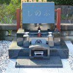 藤沢市大庭の共同墓地に、インド産緑御影石M1Hの立派な洋型のお墓が完成しました。